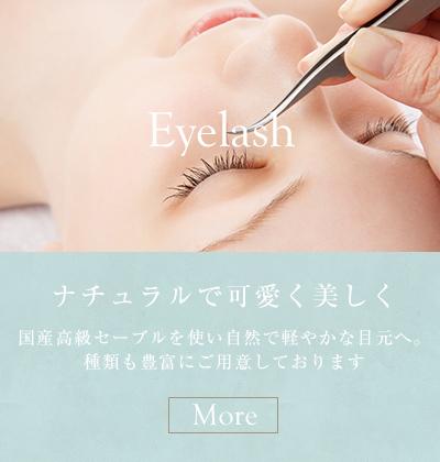 Eyelash : ナチュラルで可愛く美しく