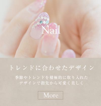 Nail : トレンドに合わせたデザイン